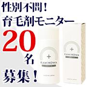 【性別不問・大募集】冬の乾いた頭皮に 薬用育毛ジェル「KAMINOWA」(医薬部外品)