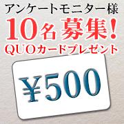 【QUOカード10名!女性限定】広告物に関するアンケート2