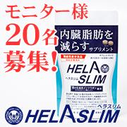 【当選増!女性】内臓脂肪(お腹の脂肪)を減らすのを助けるサプリメント ヘラスリム
