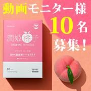 【動画女性10名】話題の<飲むセラミド>サプリメント「潤姫桃子」