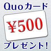 【QUOカード】お肌のケアに関するアンケートに答えるだけ!(女性限定)