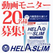 【好評につき第二弾!動画モニター20名様】内臓脂肪(お腹の脂肪)を減らすのを助けるサプリ『ヘラスリム』