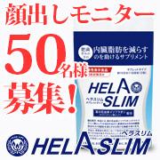 プレミアムショッピング(株式会社ステップワールド運営)の取り扱い商品「内臓脂肪(お腹の脂肪)を減らすのを助けるサプリメント『ヘラスリム』」の画像