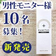 プレミアムショッピング(株式会社ステップワールド運営)の取り扱い商品「薬用育毛剤「KAMITAS」(医薬部外品)」の画像