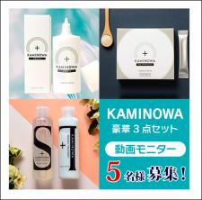 プレミアムショッピング(株式会社ステップワールド運営)の取り扱い商品「グローバルスカルプケアブランド「KAMINOWA(カミノワ)」3点セット」の画像