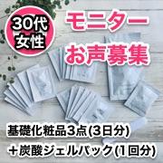 【30代女性】基礎化粧品3日分+炭酸ジェルパック1回分のモニター