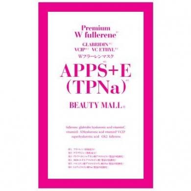 ダブルフラーレンパック グラブリジンAPPS+E(TPNa)