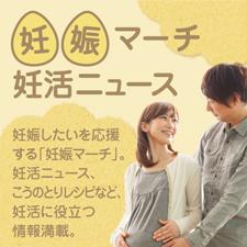 妊娠マーチ・妊活ニュース