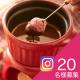 【20名様募集!】バレンタインは、フローズンフルーツでチョコフォンデュ!チョコの苦味で引き立つ、高級ブランドフルーツの完熟の甘さ!