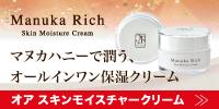 【マヌカリッチ】マヌカハニー使用のオールインワン保湿クリーム