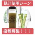 【青汁好きさん必見!】緑汁の使用シーン投稿のモニター募集!/モニター・サンプル企画