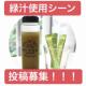 イベント「【青汁好きさん必見!】緑汁の使用シーン投稿のモニター募集!」の画像