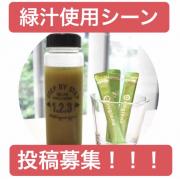 「【青汁で健康に!】緑汁の活用方法のモニター募集!」の画像、株式会社ユーグレナのモニター・サンプル企画