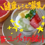 「【インスタ投稿10名】ユーグレナの緑汁を使ったオリジナル健康レシピ募集!」の画像、株式会社ユーグレナのモニター・サンプル企画