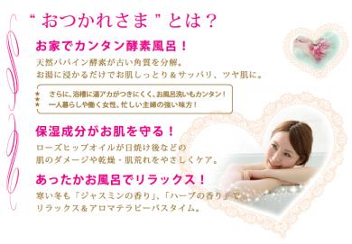 今注目の入浴剤★癒しの香りで人気♪ギフトにも使える入浴剤「おつかれさま」