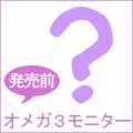 ★発売前新商品モニター★美容にダイエットに「オメガ3系脂肪酸」サプリをお試し/モニター・サンプル企画