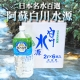 イベント「<頑張ろう熊本!>阿蘇白川水源 ペットボトル(2L×6本)モニター募集」の画像