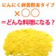 イベント「【にんにく卵黄粉末タイプ】×○○=どんな料理になる?組み合わせアイデア大募集!」の画像