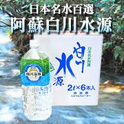 「<頑張ろう熊本!>阿蘇白川水源 ペットボトル(2L×6本)モニター募集」の画像、株式会社サン・プロジェクトのモニター・サンプル企画