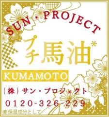 株式会社サン・プロジェクトの取り扱い商品「プチ馬油 10ml」の画像