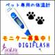 【3名様】ペット用体温計『DIGIFLASH』 ♪犬・猫・うさぎの検温に!