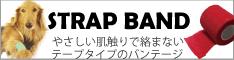ペット用のバンテージ STRAP BAND