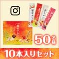 【50名様当選】つづけてほっと体験「温たマルシェ」Instagramモニター募集/モニター・サンプル企画