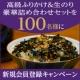 イベント「【モニプラ新規登録メンバー限定!】高級ふりかけ&生のり試食モニター大募集♪」の画像