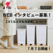【 オンラインで開催!】生活習慣(ゴミやそれに関すること)についてのインタビュー 参加者募集!