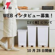 【 オンラインで開催!】ゴミ箱やそれに関することについてのインタビュー 参加者募集!