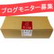 イベント「【お土産引換券プレゼント】イベントのブログモニター100名様募集!」の画像