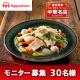 イベント「【現品】チルド中華料理の素は中華名菜!中華専門のプロシェフがつくる味「八宝菜」!」の画像