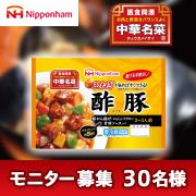 「【現品】チルド中華料理の素は中華名菜!中華専門のプロシェフがつくる味「酢豚」!」の画像、日本ハム株式会社のモニター・サンプル企画
