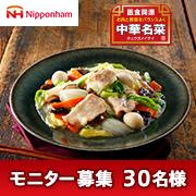 「【現品】チルド中華料理の素は中華名菜!中華専門のプロシェフがつくる味「八宝菜」!」の画像、日本ハム株式会社のモニター・サンプル企画