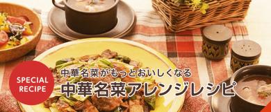 中華名菜アレンジレシピ