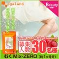 【オーガランド Amazon店】~ほっそりモデルライン!!~むくMix-ZERO/モニター・サンプル企画