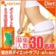 イベント「【オーガランド Amazon店】~Amazon限定~複合系ダイエットサプリメント」の画像
