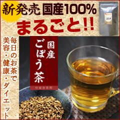 国産ごぼう茶100%【オーガランド楽天市場店】