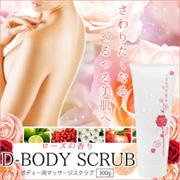 瞬間実感、香る潤い肌 D-BODY SCRUB 300g