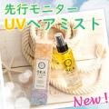 新製品★先行モニター★UVヘアミスト/モニター・サンプル企画