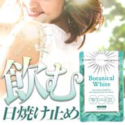 株式会社 ZERO PLUSの取り扱い商品「≪飲む日焼け止め≫ボタニカルホワイト - Botanical White」の画像