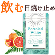 ≪飲む日焼け止め≫ボタニカルホワイト - Botanical White