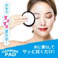 【50名現品】ハイジドルフ フクダケクレンジングパッド/モニター・サンプル企画