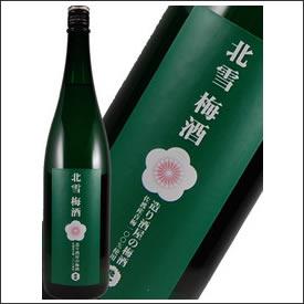 北雪酒造の梅酒「北雪梅酒(ほくせつうめしゅ)」