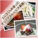 イベント「第1回オリジナルところてんレシピ大募集!ダイエット食品【高千穂ところてん】」の画像