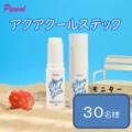 【30名】新商品モニター★化粧崩れ・テカり気にならない!アクアクールスティック