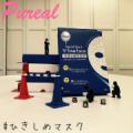 【10名様】ひきしめマスクモニター&Instagram投稿キャンペーン♪