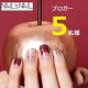 イベント「【貼るジェルネイル】ブロガー募集!5名様 ネイルスネイル」の画像