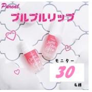 大好評【30名】新商品モニター★新感覚リップケア!プルプルリップ