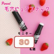【30名】新商品モニター★オールインワン毛穴ケア 毛穴ピュアスティック